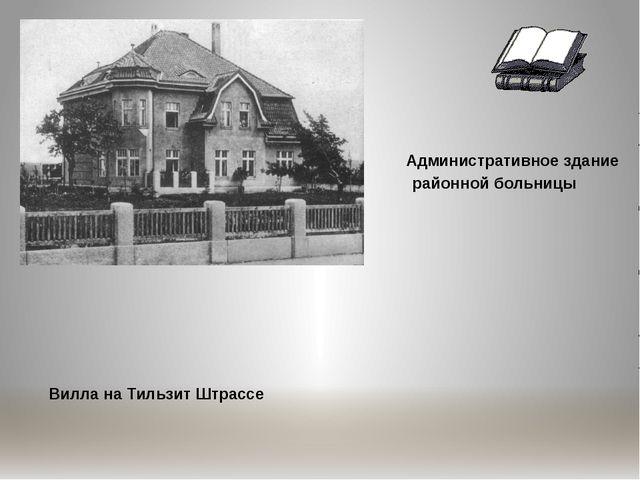 Административное здание районной больницы Вилла на Тильзит Штрассе