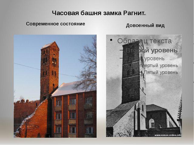 Часовая башня замка Рагнит.. Довоенный вид Современное состояние