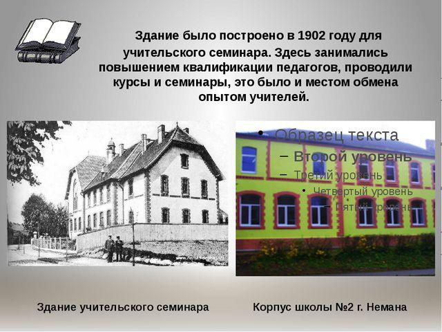 Здание было построено в 1902 году для учительского семинара. Здесь занималис...