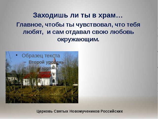 Заходишь ли ты в храм… Главное, чтобы ты чувствовал, что тебя любят, и сам о...