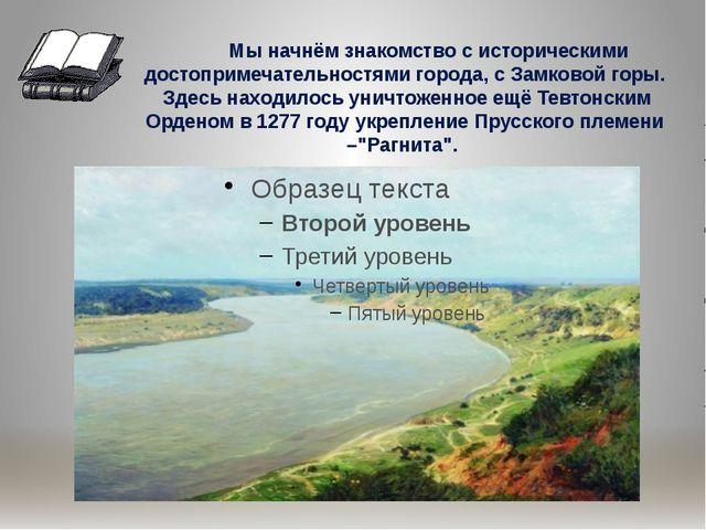 Мы начнём знакомство с историческими достопримечательностями города, с Замко...