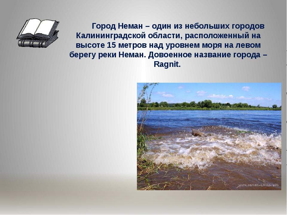 Город Неман – один из небольших городов Калининградской области, расположенн...