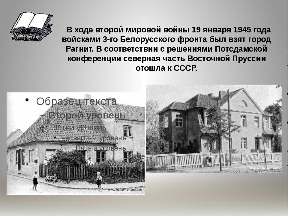 В ходе второй мировой войны 19 января 1945 года войсками 3-го Белорусского ф...