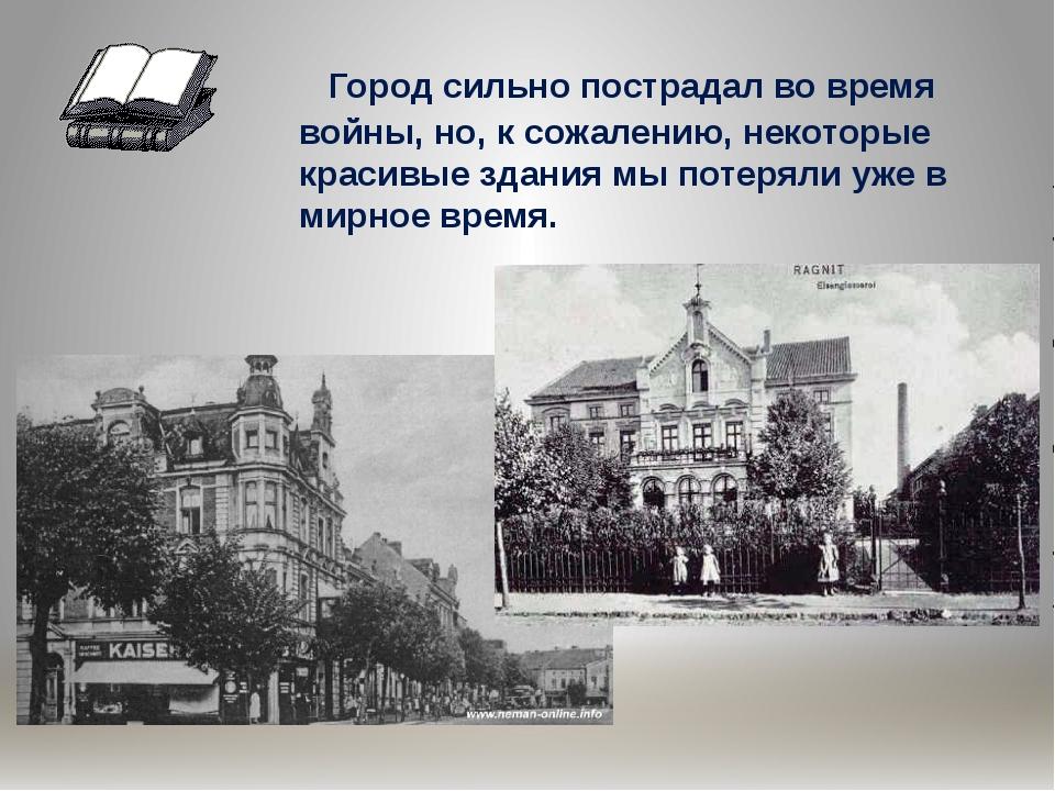 Город сильно пострадал во время войны, но, к сожалению, некоторые красивые з...