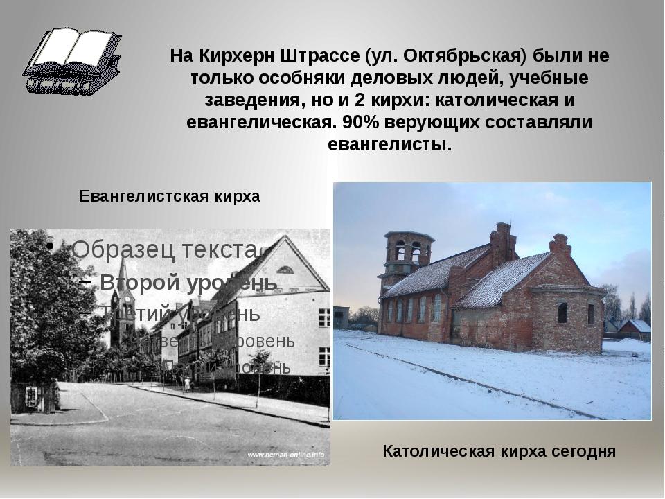 На Кирхерн Штрассе (ул. Октябрьская) были не только особняки деловых людей, у...