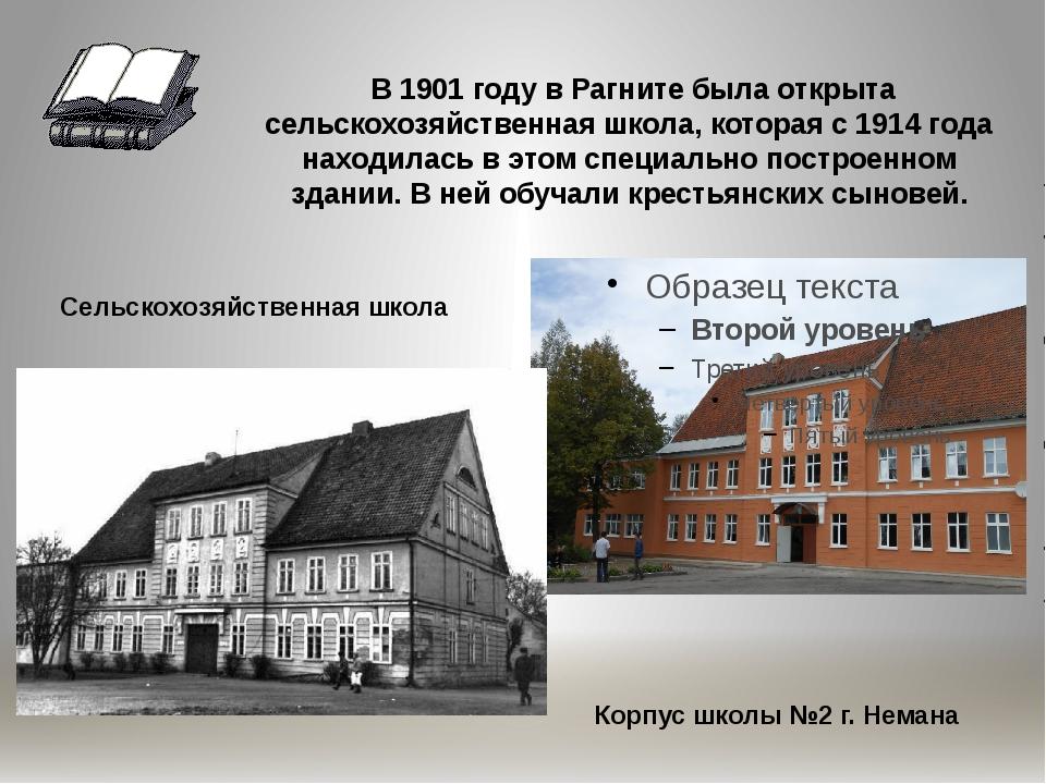 Сельскохозяйственная школа Корпус школы №2 г. Немана В 1901 году в Рагните б...