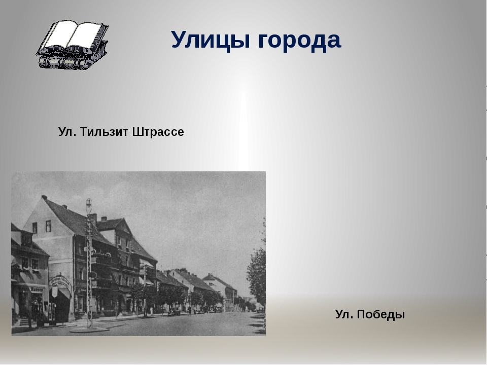 Улицы города Ул. Тильзит Штрассе Ул. Победы