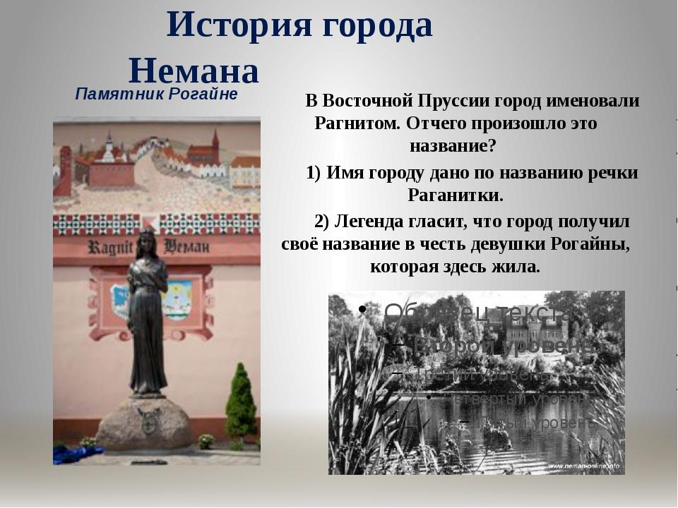 История города Немана В Восточной Пруссии город именовали Рагнитом. Отчего п...