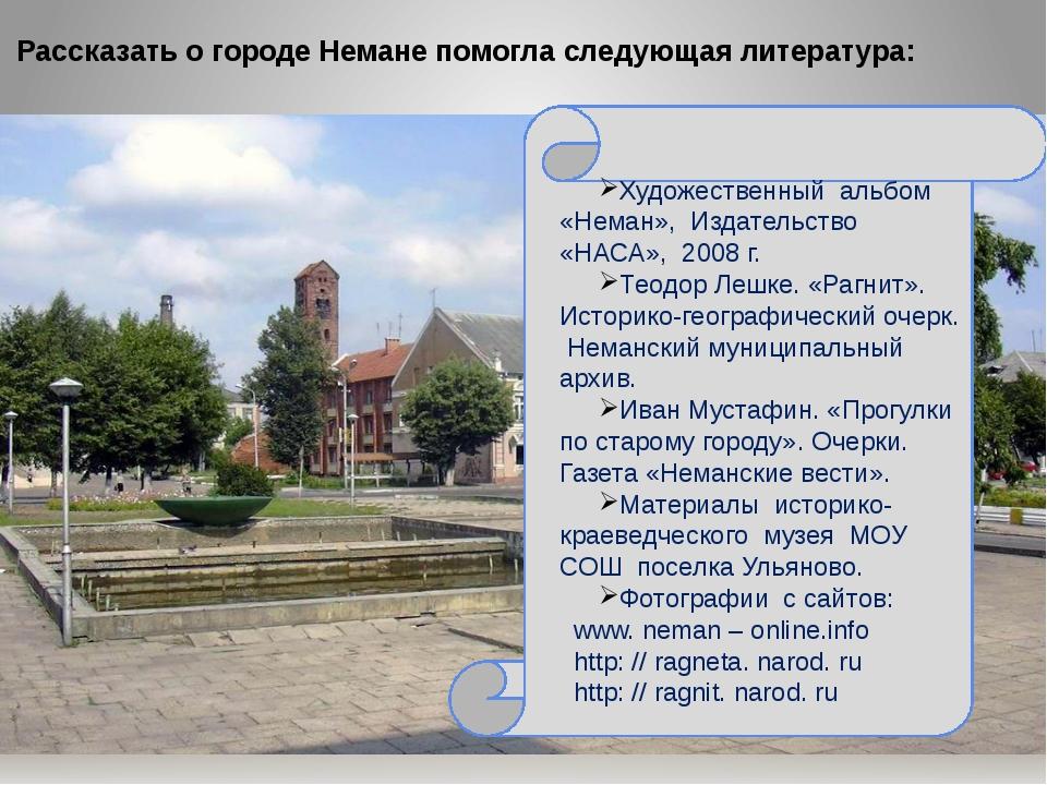 Рассказать о городе Немане помогла следующая литература: Художественный альбо...