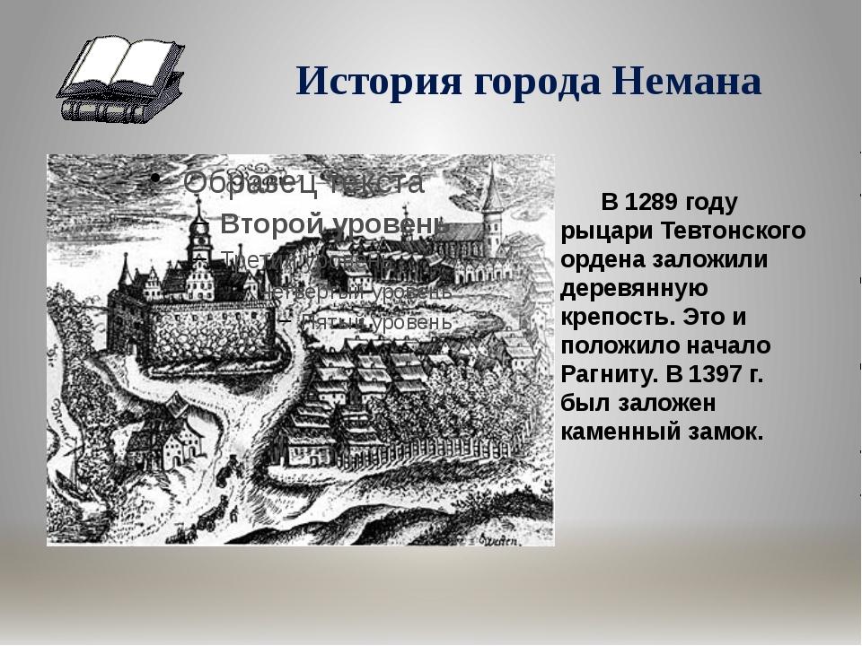 История города Немана В 1289 году рыцари Тевтонского ордена заложили деревян...