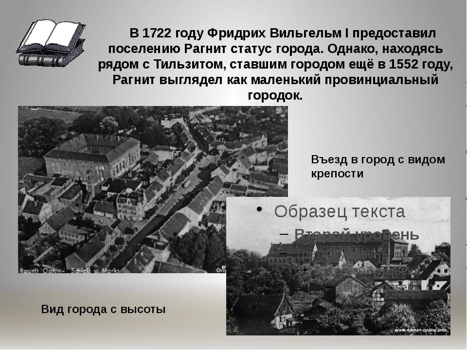 В 1722 году Фридрих Вильгельм I предоставил поселению Рагнит статус города....