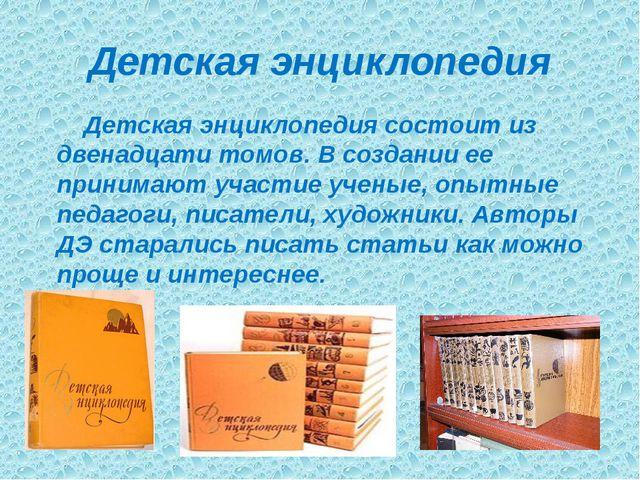 Детская энциклопедия Детская энциклопедия состоит из двенадцати томов. В созд...
