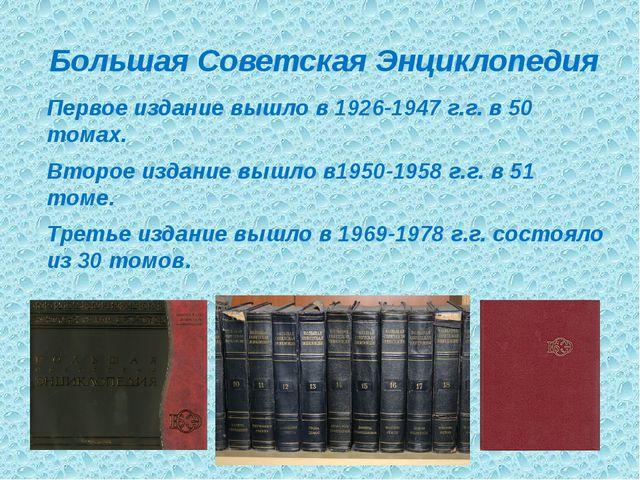 Большая Советская Энциклопедия Первое издание вышло в 1926-1947 г.г. в 50 то...