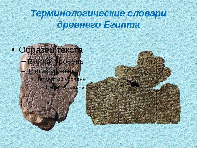 Терминологические словари древнего Египта