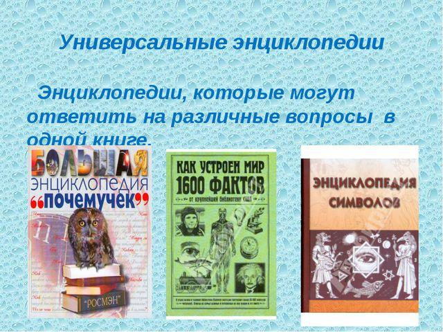 Универсальные энциклопедии Энциклопедии, которые могут ответить на различные...