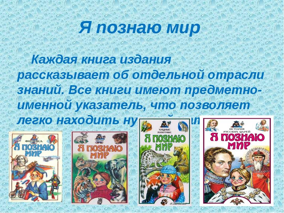 Я познаю мир Каждая книга издания рассказывает об отдельной отрасли знаний. В...