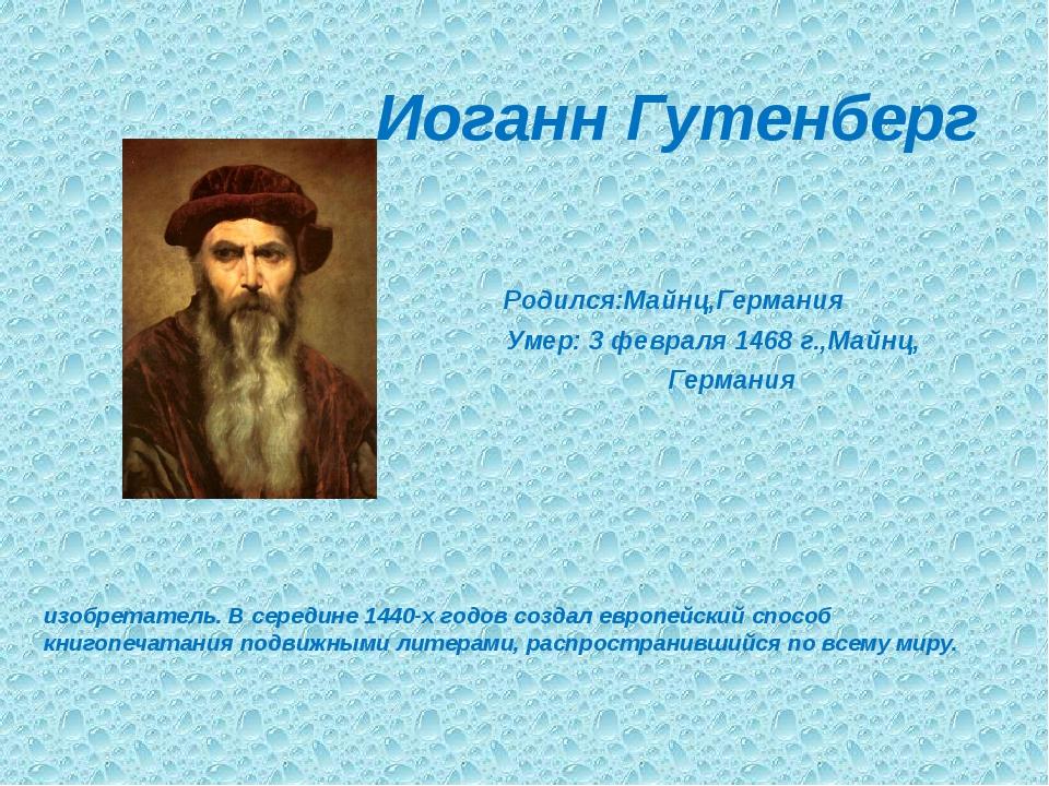 Иоганн Гутенберг Родился:Майнц,Германия Умер: 3 февраля 1468 г.,Майнц, Герман...