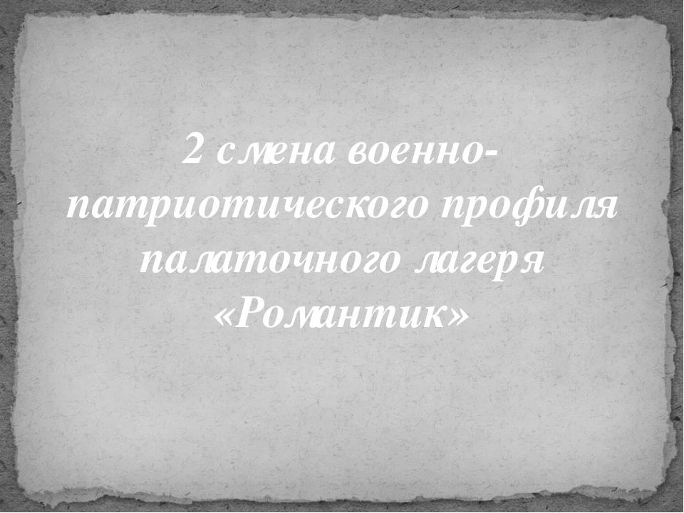 2 смена военно-патриотического профиля палаточного лагеря «Романтик»