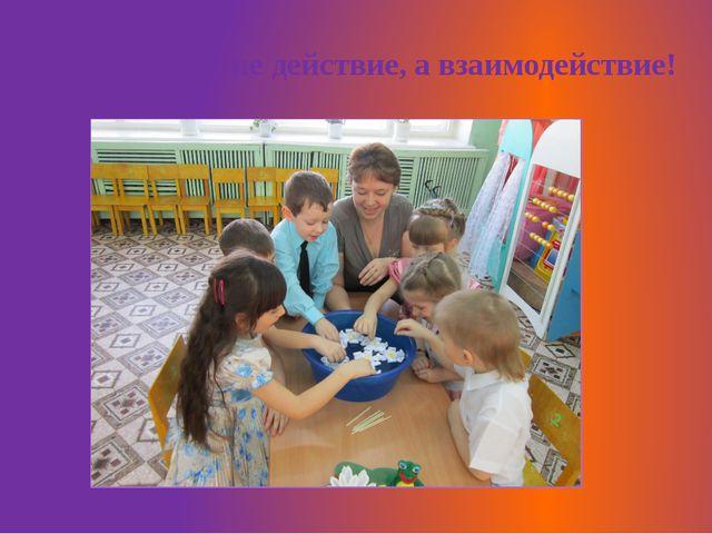 Партнерство не действие, а взаимодействие!