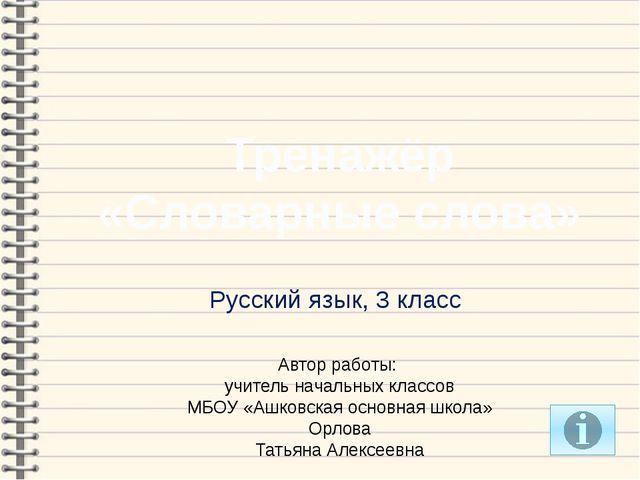 Автор работы: учитель начальных классов МБОУ «Ашковская основная школа» Орло...
