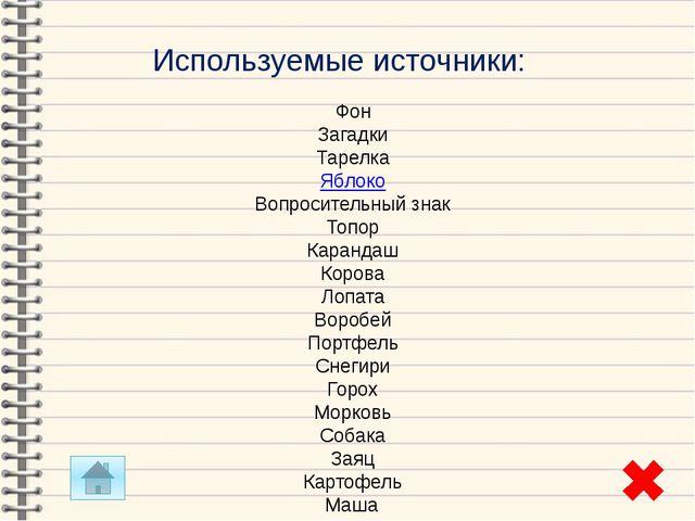 Используемые источники: Фон Загадки Тарелка Яблоко Вопросительный знак Топор...