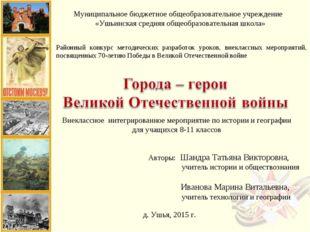 Муниципальное бюджетное общеобразовательное учреждение «Ушьинская средняя об