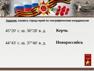 45°20′с.ш. 36°28′в.д. 44°43′с.ш. 37°46′в.д. Керчь Новороссийск Задани
