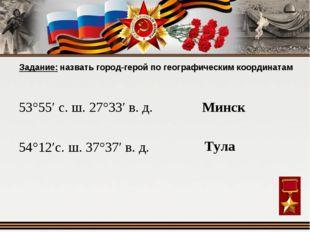 53°55′с.ш. 27°33′в.д. 54°12′с.ш. 37°37′в.д. Тула Минск Задание: назват