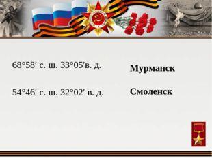 68°58′с.ш. 33°05′в.д. 54°46′с.ш. 32°02′в.д. Смоленск Мурманск