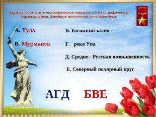 А. Тула Б. Кольский залив В. Мурманск Г. река Упа Д. Средне - Русская возвыше