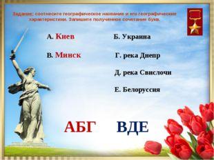 А. Киев Б. Украина В. Минск Г. река Днепр Д. река Свислочи Е. Белоруссия АБГ