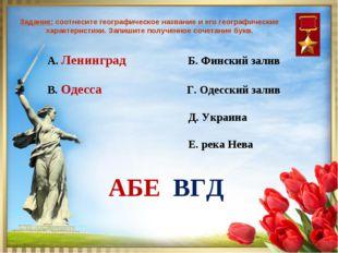 А. Ленинград Б. Финский залив В. Одесса Г. Одесский залив Д. Украина Е. река