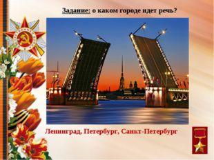 В болоте родился, Три раза крестился Ленинград, Петербург, Санкт-Петербург За