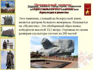 Этот памятник, стоящий на белорусской земле, является центром большого мемори