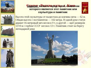 Высота этой скульптуры от пьедестала до кончика меча— 62м. Общая высота с п