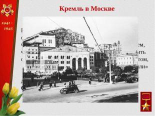 В первые же 30 дней войны этот важнейший объект просто «исчез» с карты города