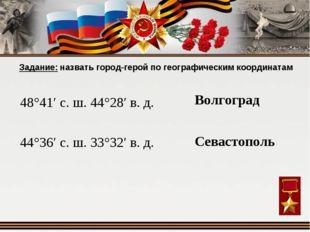 48°41′с.ш. 44°28′в.д. 44°36′с.ш. 33°32′в.д. Волгоград Севастополь Зад