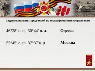 46°28′с.ш. 30°44′в.д. 55°45′с.ш. 37°37′в.д. Москва Одесса Задание: наз