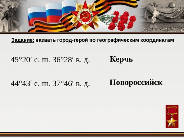45°20′с.ш. 36°28′в.д. 44°43′с.ш. 37°46′в.д. Керчь Новороссийск Задани...