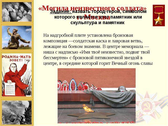 На надгробной плите установлена бронзовая композиция—солдатскаякаскаи лавр...