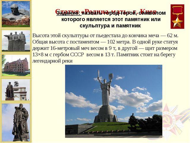 Высота этой скульптуры от пьедестала до кончика меча— 62м. Общая высота с п...