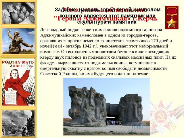 Легендарный подвиг советских воинов подземного гарнизона Аджимушкайских камен...