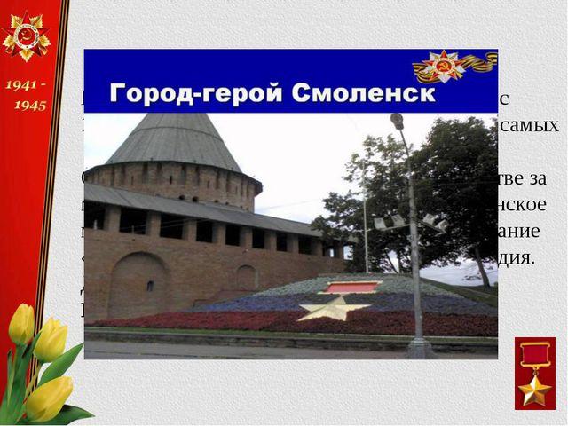 Битва за этот город-герой, продолжавшаяся с 15 по 28 июля 1941года, оказалась...