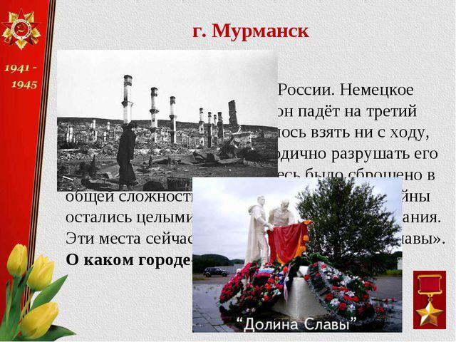 Этот город – крупный порт России. Немецкое командование считало, что он падёт...