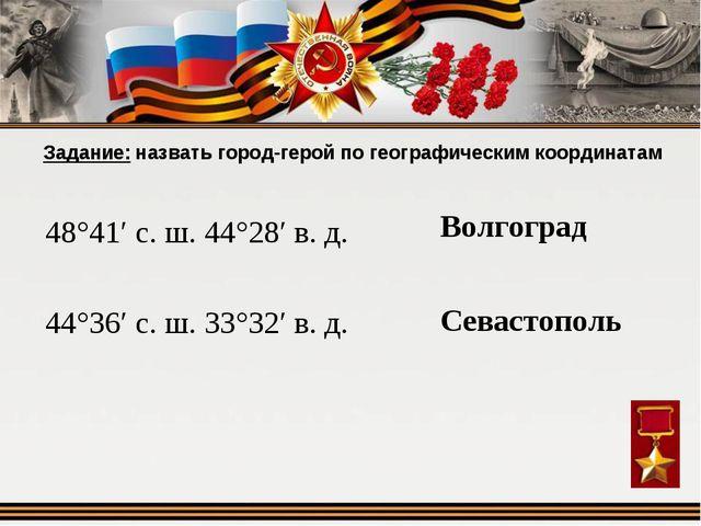 48°41′с.ш. 44°28′в.д. 44°36′с.ш. 33°32′в.д. Волгоград Севастополь Зад...