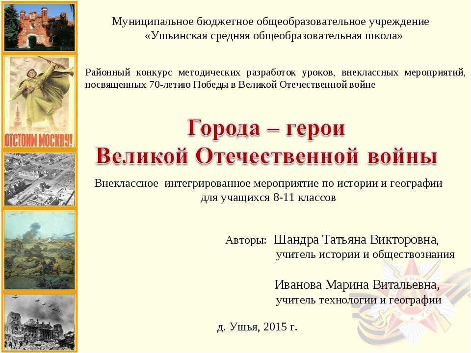 Муниципальное бюджетное общеобразовательное учреждение «Ушьинская средняя об...