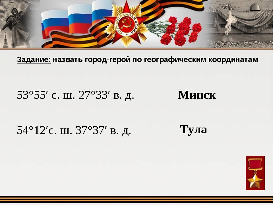 53°55′с.ш. 27°33′в.д. 54°12′с.ш. 37°37′в.д. Тула Минск Задание: назват...