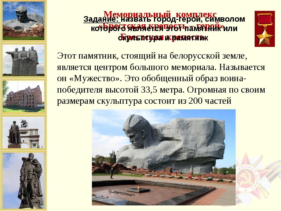 Этот памятник, стоящий на белорусской земле, является центром большого мемори...