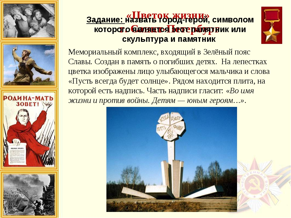 Мемориальный комплекс, входящий вЗелёный пояс Славы. Создан в память о погиб...