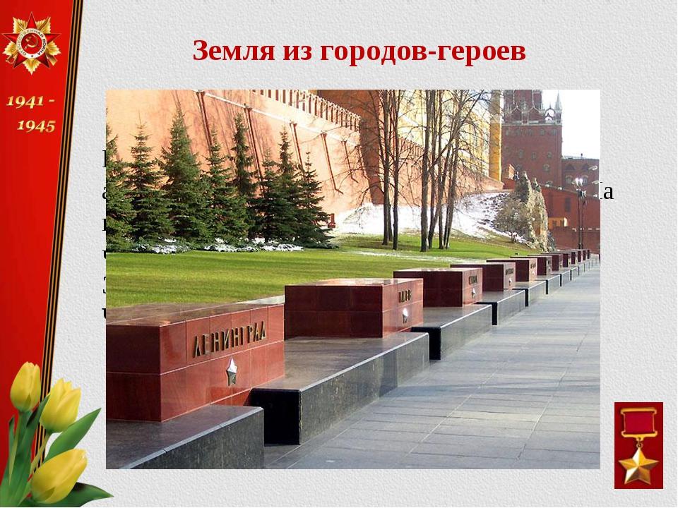 Рядом с Кремлевской стеной — гранитная аллея с блоками из тёмно-красного камн...
